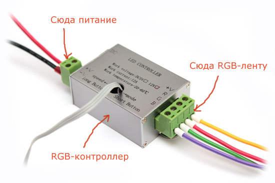 Как сделать контроллер для светодиодной ленты